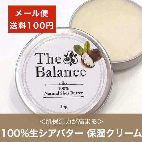 シア保湿クリーム35g【メール便送料100円】完全無添加 100%天然 生シアバター 未精製
