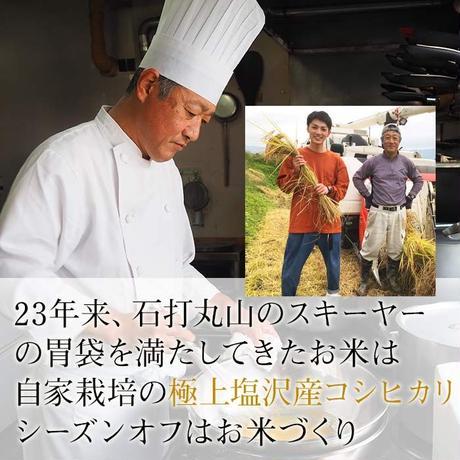 精米2合(300g) 令和2年度南魚沼塩沢産新米コシヒカリ