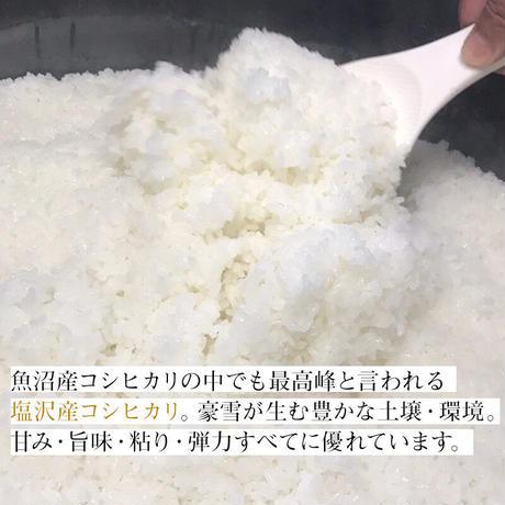 精米2合(300g)×2個 令和2年度南魚沼塩沢産新米コシヒカリ