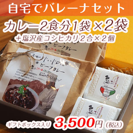 自宅でバレーナセット_カレーレトルト×2袋+塩沢産コシヒカリ4合(2合×2)