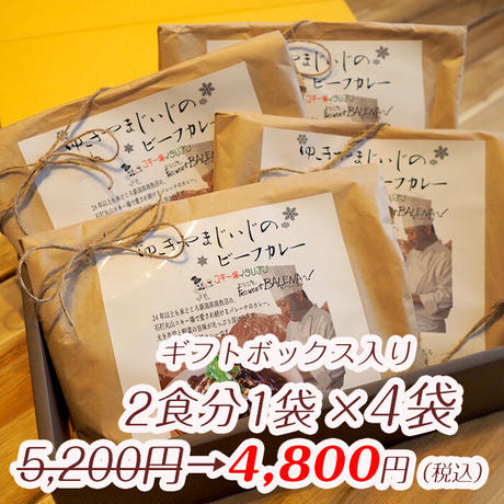 2食分1袋×4袋_ゆきやまじいじのビーフカレー(レトルト)湯せん15分!は肉が大きいから★