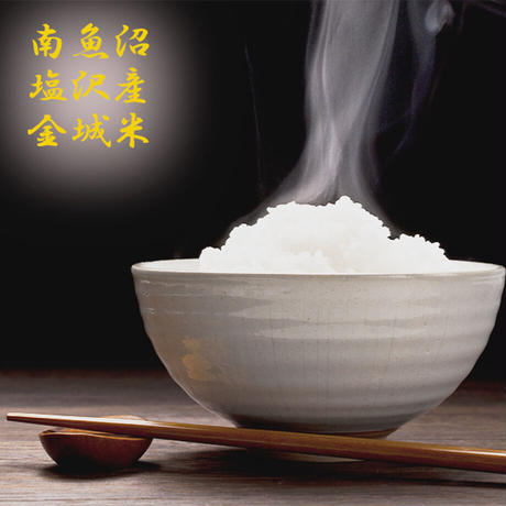 [新米]精米2合(300g)×2個 令和3年度南魚沼塩沢産コシヒカリ「金城米」