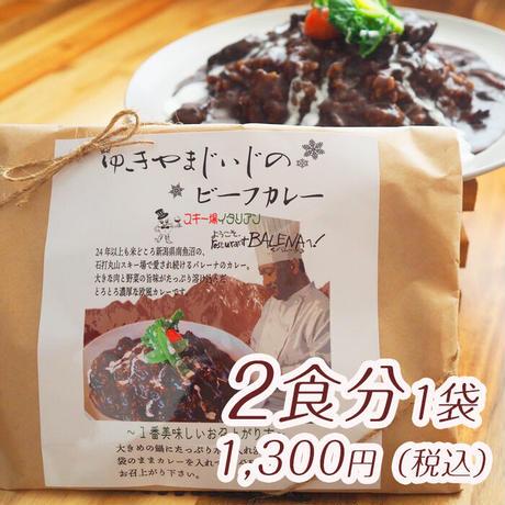 2食分1袋_ゆきやまじいじのビーフカレー(レトルト)湯せん15分!は肉が大きいから★