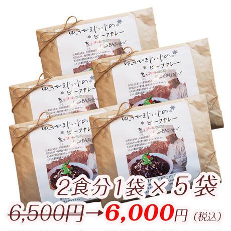 【定期便】(2食分×5袋)ゆきやまじいじのビーフレトルトカレー|湯せん15分!は肉が大きいから★