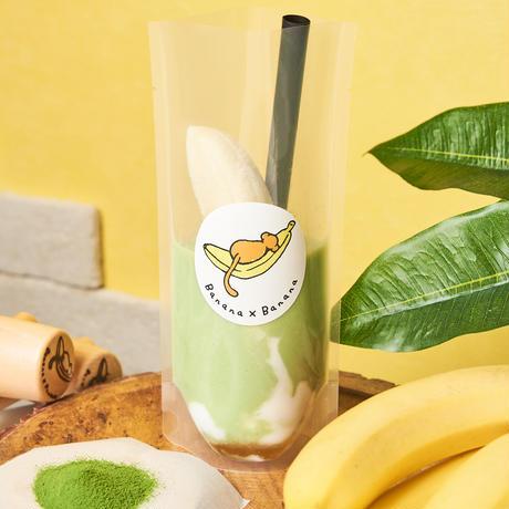 【通販限定】まるごとバナナジュース 国産青汁   2個セット 朝バナナシリーズ
