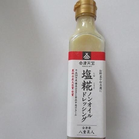 会津天宝 塩糀ドレッシング