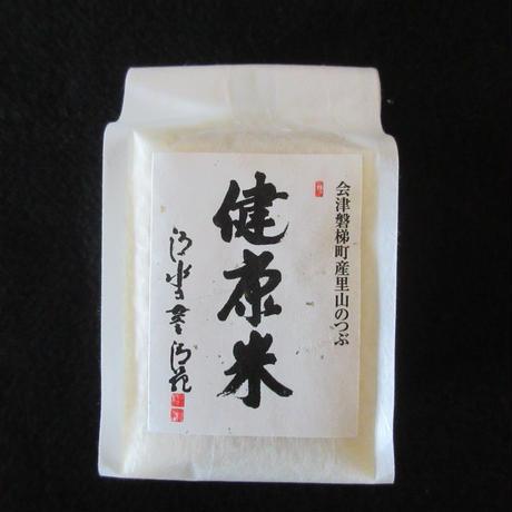 磐梯町産 里山のつぶ 「健康米」450g(3合)