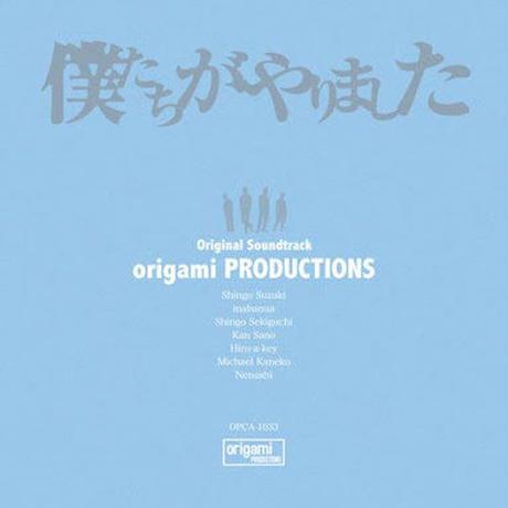 origami PRODUCTIONS /「僕たちがやりました」オリジナルサウンドトラック [CD]