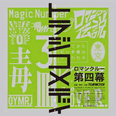 ROMANCREW / トラジコメディ [CD]