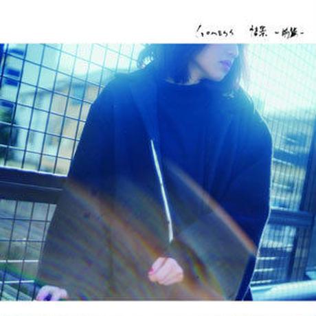 GOMESS / 情景 -前篇- [CD]