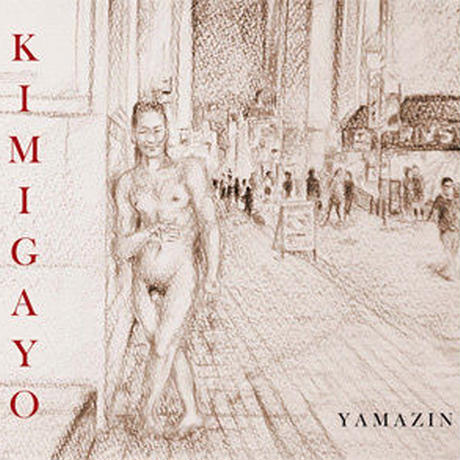 YAMAZIN / KIMIGAYO [CD]