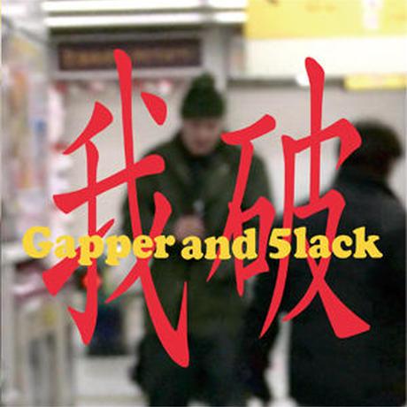 GAPPER & S.L.A.C.K. / 我破 [CD]