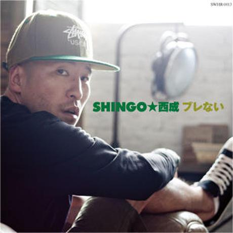 SHINGO★西成 / ブレない [CD]