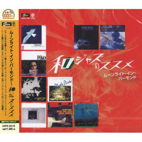 V.A. / ムーンライト・イン・バーモンド〜和ジャズのススメ [CD]