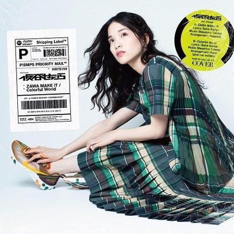 11/3 - 仮谷せいら - ZAWA MAKE IT / Colorful World [7inch]