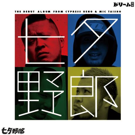 七夕野郎(サイプレス上野+MIC大将) / 七夕野郎 [CD]