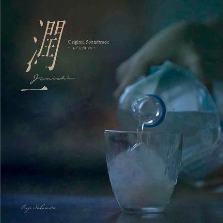 O.S.T. /「潤一」オリジナルサウンドトラック ~LPエディション~ [LP]