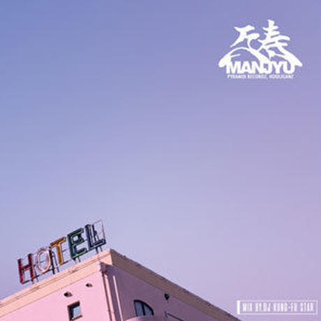 万寿 / HOTEL SUNSET Mixtape Ⅱ-Mixed By DJ Kung-Fu Star- [MIX CD]
