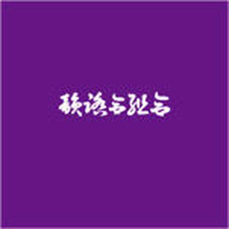 DJ FULLMATIC / 紫盤 : 韻踏合組合 SCREW & CHOPPED MIX [MIX CD]