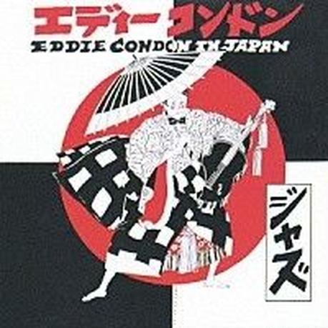 エディ・コンドン / イン・ジャパン [CD]