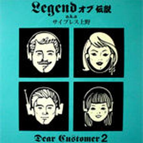 LEGEND オブ 伝説 a.k.a. サイプレス上野 - DEAR CUSTOMER.2 [MIX CDR]