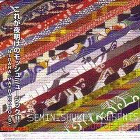 V.A. (SEMINISHUKEI PRESENTS) / WISDOM OF LIFE [CD]