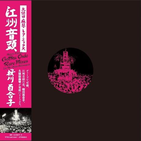 9/25 - 桜川百合子 / 江州音頭 久保田麻琴レアミックス [12inch]