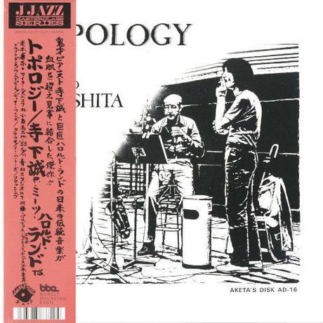 寺下誠 (MAKOTO TERASHITA) MEETS HAROLD LAND / Topology [2LP]