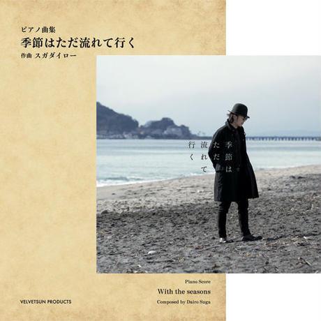 スガダイロー / 季節はただ流れて行く [CD+BOOK]【完全生産限定盤】