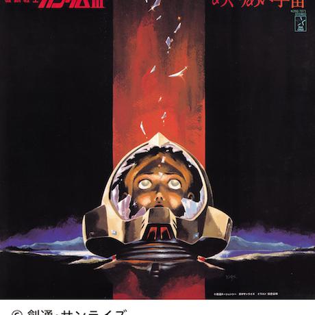 11/3 - 渡辺 岳夫・松山 祐士 / 機動戦士ガンダム めぐりあい宇宙[LP]