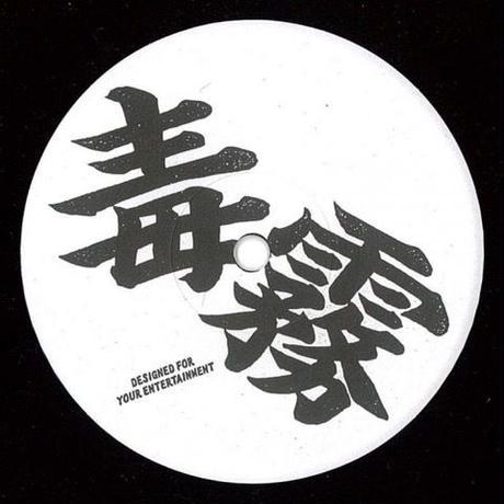 9月中旬 - OVER DOVE feat.GO FORCEMEN / 毒霧 [7inch]