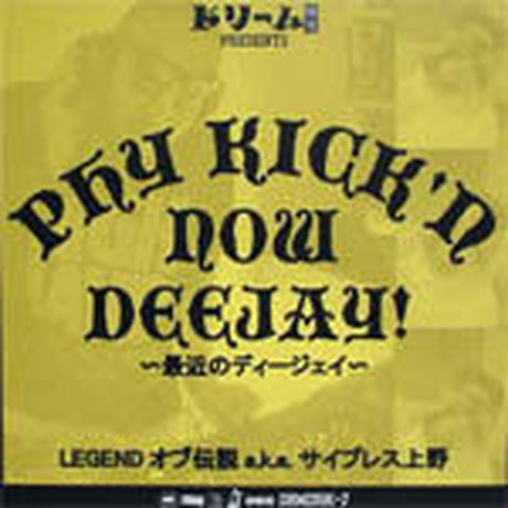 LEGEND オブ 伝説 a.k.a. サイプレス上野 - PHY KICK'N NOW DEEJAY! [MIX CDR]