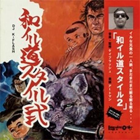 DJ K-FLASH / 和イル道スタイル 2 [MIX CD]