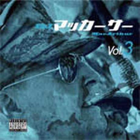 DJ マッカーサー / VOLUME.3 [MIX CD]