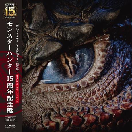 11/3 - カプコン・サウンドチーム - モンスターハンター15周年記念盤 オリジナルサウンドトラック [2LP]