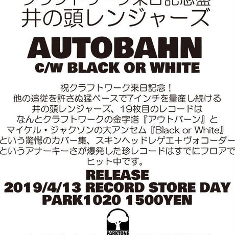 RSD2019 - 井の頭レンジャーズ / Autobahn c/w Black or White [7inch+DL]
