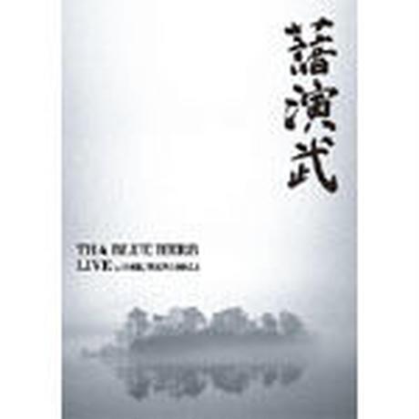 THA BLUE HERB / 演武 [DVD]