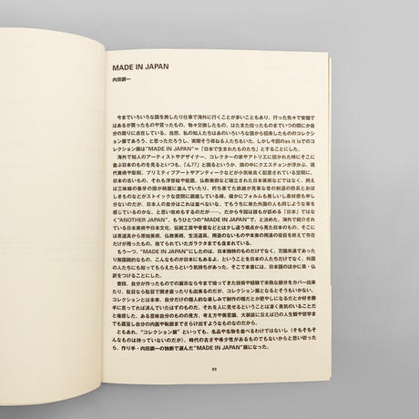 書籍│ MADE IN JAPAN 素のものたち