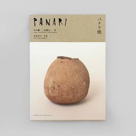 図録│PANARI -琉球の土器パナリ焼き-