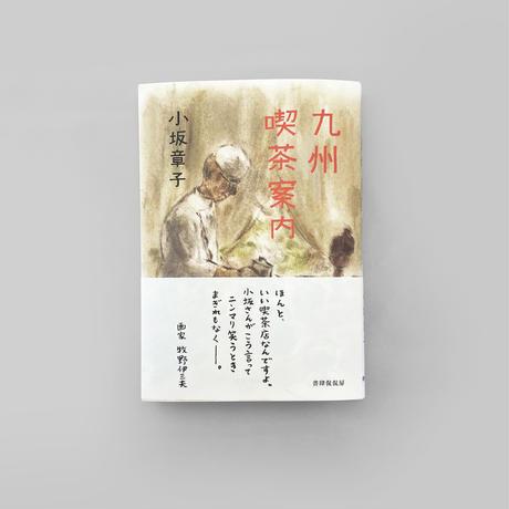 書籍│ 小坂明子「九州喫茶案内」