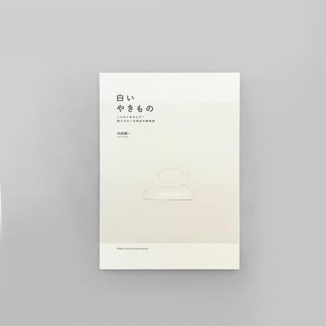 図録│白いやきもの こんなにあるんだ?器ではない日用品の陶磁器