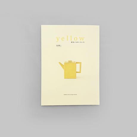 図録│yellow-黄色いものいろいろ-