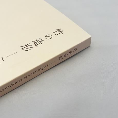 図録│ 竹の造形 −litheness&toughness−