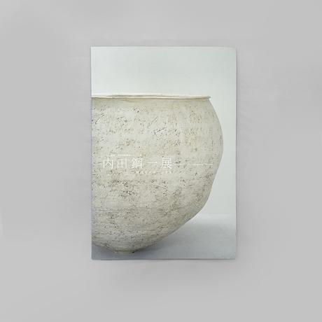 冊子│ 内田鋼一展―時代をデザインする―