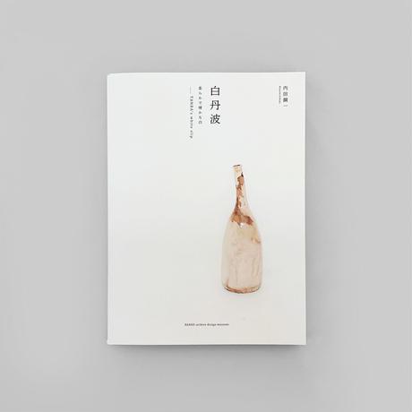 図録│ 白丹波 -柔らかで暖かな白-  TANBA's white slip