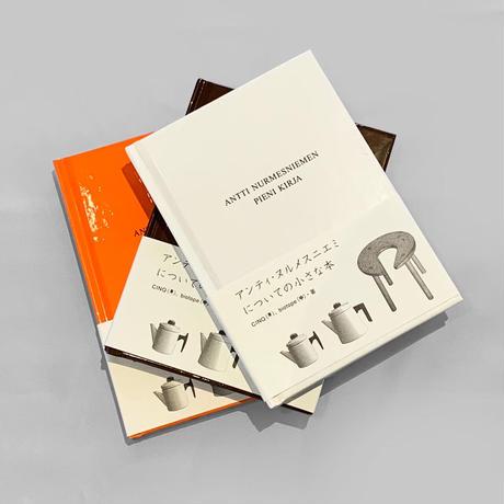 書籍│ アンティ・ヌルメスニエミについての小さな本