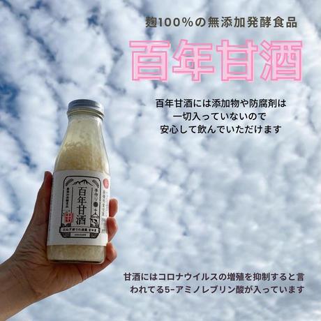 百年甘酒(ノンアルコール) 370g [HAMSK-370]