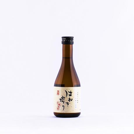 本醸造酒 はねぎ搾り 300ml [H-BA-300]