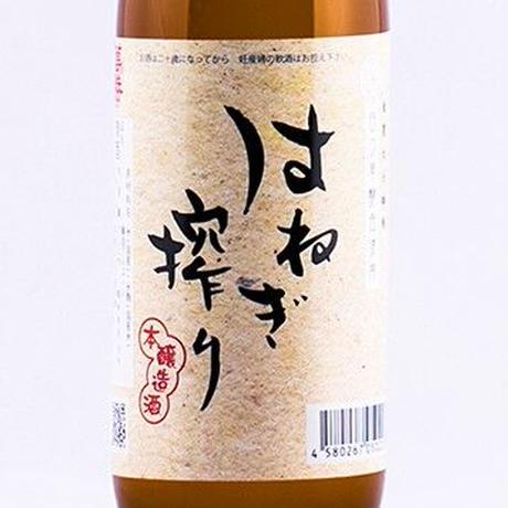 本醸造酒 はねぎ搾り 720ml [H-BA-720]