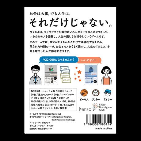 【予約商品・4/26発売予定】ウリカイ【期間限定送料無料!】